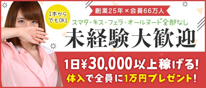 東京メンズボディクリニックTMBC立川旧:立川TRCの未経験求人画像