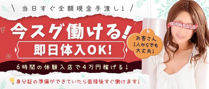 体験入店・立川リラックスクラブ T.R.C