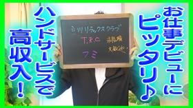 立川リラックスクラブ T.R.Cの求人動画