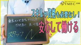 東京メンズボディクリニックTMBC立川旧:立川TRCのスタッフによるお仕事紹介動画