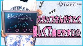 東京メンズボディクリニックTMBC立川旧:立川TRCに在籍する女の子のお仕事紹介動画