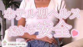 立川夜這いサークル(人妻ルミナスグループ)に在籍する女の子のお仕事紹介動画