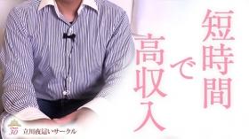 立川夜這いサークル(人妻ルミナスグループ)のスタッフによるお仕事紹介動画