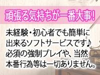 熟女の風俗最終章 立川店で働くメリット7