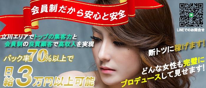 熟女の風俗最終章 立川店の求人画像