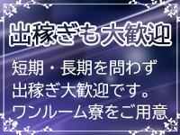 熟女の風俗最終章 立川店で働くメリット9