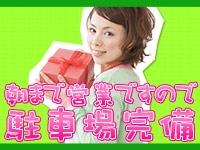 立川人妻研究会