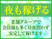 立川人妻研究会で働くメリット2
