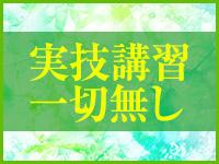 立川人妻研究会で働くメリット9