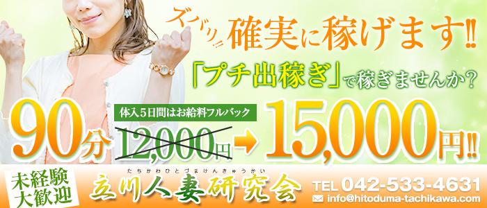立川人妻研究会の体験入店求人画像
