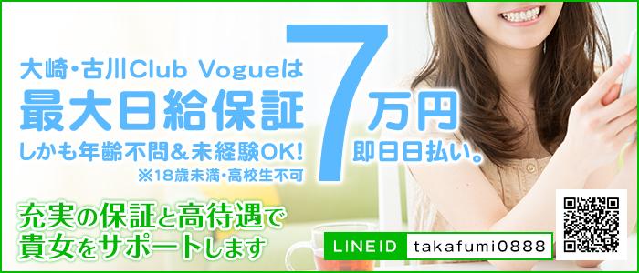 出稼ぎ・Club Vogue-クラブヴォーグ-