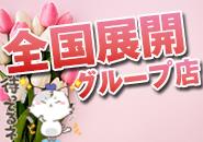 西日本エリア有名グループとしてのクオリティー