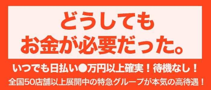激安!奥様特急 高崎・前橋最安!