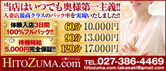HITOZUMA.com
