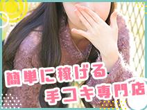 簡単で稼げる「手コキ専門」のお店!