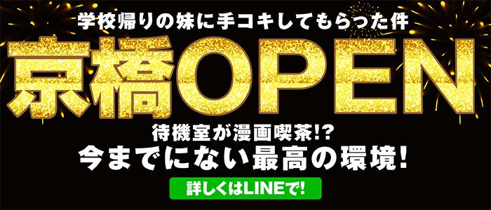 体験入店・大阪はまちゃん 谷九店