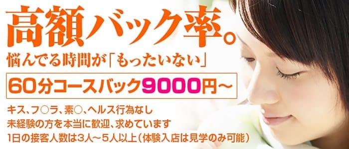 体験入店・梅田秘密倶楽部®