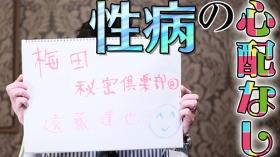 梅田秘密倶楽部®のバニキシャ(スタッフ)動画