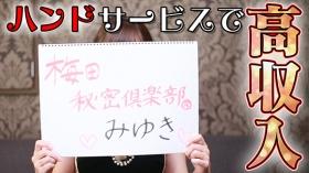 梅田秘密倶楽部®のバニキシャ(女の子)動画