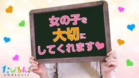 たぴるんに在籍する女の子のお仕事紹介動画