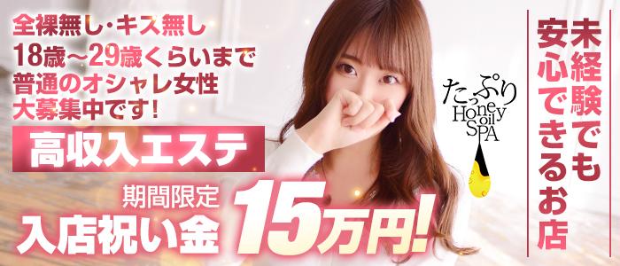 たっぷりハニーオイルSPA 大阪店の求人画像