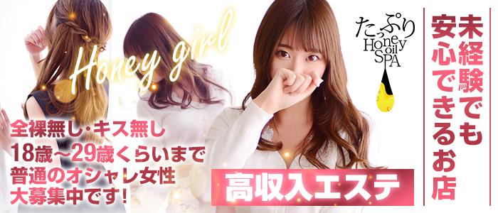 たっぷりハニーオイルSPA横浜店の求人画像