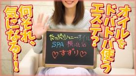 たっぷりハニーオイルSPA横浜店の求人動画