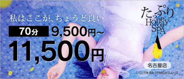 たっぷりハニーオイルSPA名古屋店の求人画像
