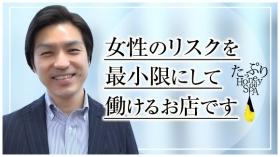 たっぷりハニーオイルSPA名古屋店のバニキシャ(スタッフ)動画