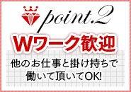 たっぷりハニーオイルSPA福岡店で働くメリット2
