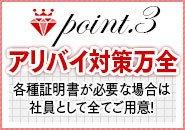 たっぷりハニーオイルSPA福岡店で働くメリット3