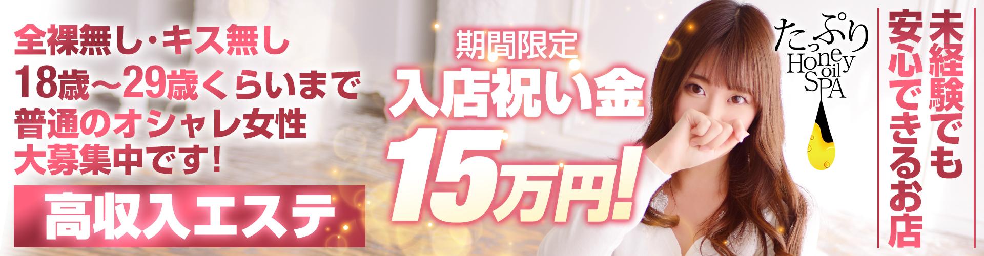 たっぷりハニーオイルSPA福岡店の求人画像
