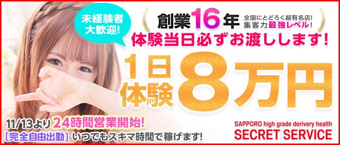 札幌シークレットサービス