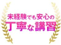 札幌シークレットサービスで働くメリット4