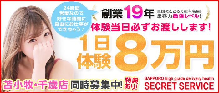 札幌シークレットサービスの未経験求人画像