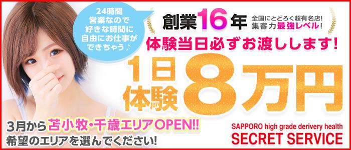 札幌シークレットサービスの体験入店求人画像