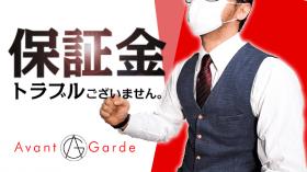 avant-garde(アバンギャルド)の求人動画