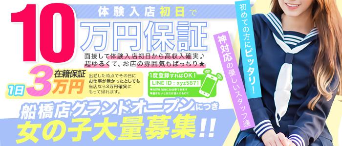 T-BACKS てぃ~ばっくす船橋店
