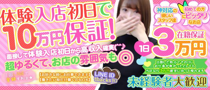 T-BACKS てぃ~ばっくす船橋店の求人画像