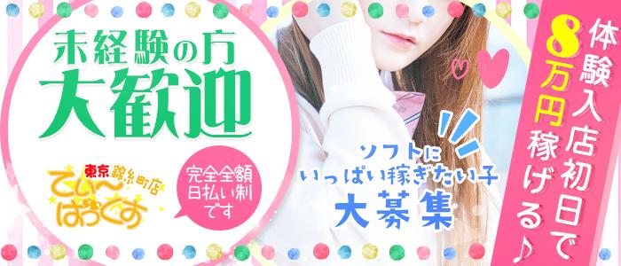 未経験・てぃ~ばっくす錦糸町店