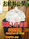 10万円欲しい方!3回働いて10万円。