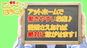 てぃ~ばっくす錦糸町店の求人動画