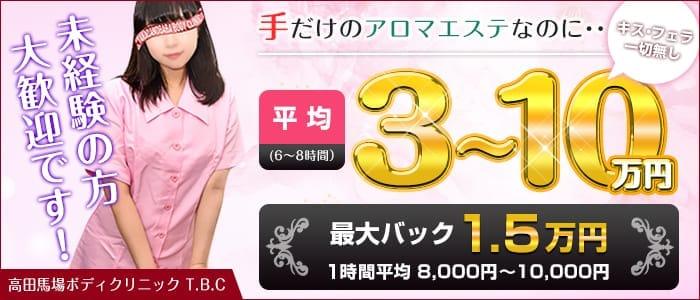 未経験・高田馬場ボディクリニック T.B.C