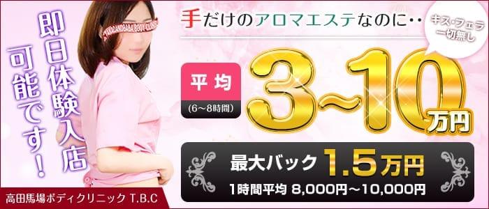 体験入店・高田馬場ボディクリニック T.B.C