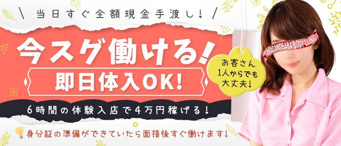体験入店・新宿ボディクリニック S.B.C