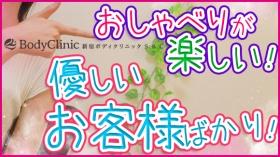 新宿ボディクリニック S.B.Cの求人動画