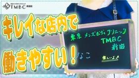 東京メンズボディクリニックTMBC新宿旧:新宿SBCに在籍する女の子のお仕事紹介動画