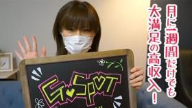 G-SPOTのバニキシャ(女の子)動画
