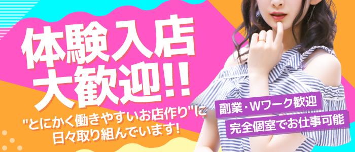 立川素人kingdomの体験入店求人画像