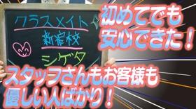 クラスメイト 新宿校の求人動画